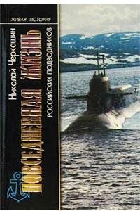 Повседневная жизнь российских подводников. В отсеках Холодной войны