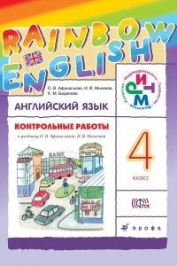 Контрольные работы к учебнику по английскому языку Rainbow English. 4 класс