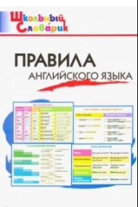 Правила английского языка. Начальная школа. ФГОС