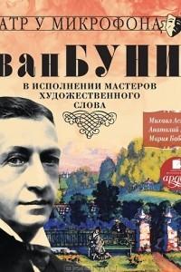 Иван Бунин в исполнении мастеров художественного слова