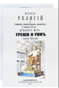 История религий и тайных религиозных обществ и народных обычаев Древнего Мира. В 2-х томах