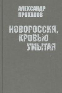Новороссия, кровью умытая