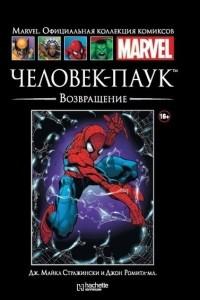 Человек-Паук. Возвращение