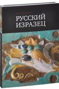Русский изразец