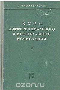 Курс дифференциального и интегрального исчисления (в трёх томах). Том1