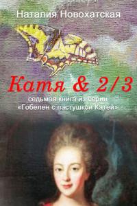 Гобелен с пастушкой Катей. Книга 7. Катя & 2/3