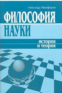 Философия науки. История и теория