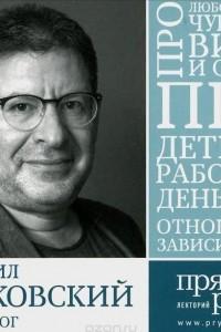 Михаил Лабковский. 6 лекций по психологии