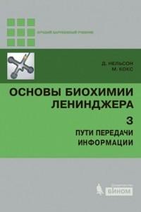 Основы биохимии Ленинджера. Т.3 Пути передачи информации