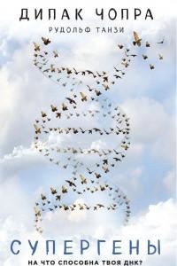 Супергены. На что способна твоя ДНК?