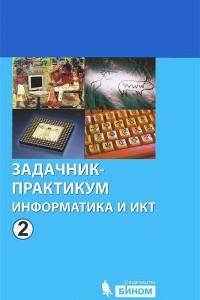 Информатика и ИКТ. Задачник-практикум. В 2 томах. Том 2