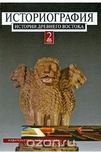 Историография истории древнего Востока. В 2 томах. Том 2