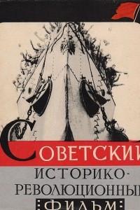 Советский историко-революционный фильм