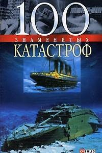 100 знаменитых катастроф
