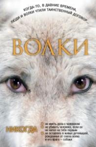 Закон волков. Тайны волков. Дух волков