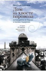 Дом на хвосте паровоза: путеводитель по Европе в сказках Андерсена