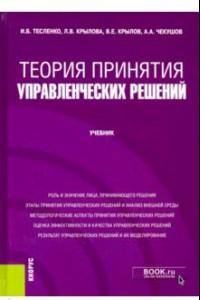 Теория принятия управленческих решений. Учебник