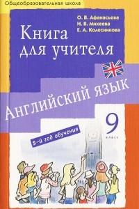 Английский язык. 9 класс. 5-й год обучения. Книга для учителя