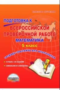Математика. 5 класс. Подготовка к Всероссийской проверочной работе. Тетрадь для обучающихся