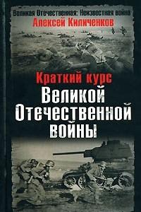 Краткий курс Великой Отечественной войны