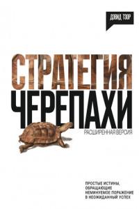 Стратегия черепахи