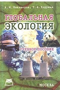 Глобальная экология. Учебное пособие