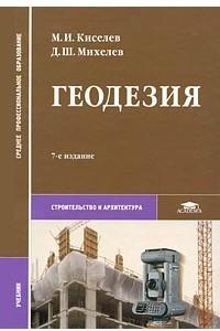 Геодезия. 7-е изд., стер