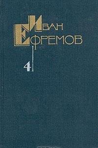 Собрание сочинений в пяти томах. Том 4. Лезвие бритвы