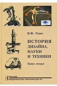 История дизайна, науки и техники. В 2 книгах. Книга 2