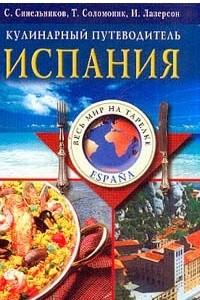 Испания. Кулинарный путеводитель