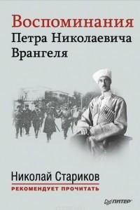 Воспоминания Петра Николаевича Врангеля