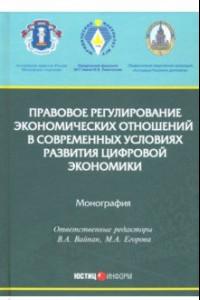 Правовое регулирование экономических отношений в современных условиях развития цифровой экономики