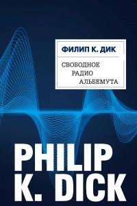 Свободное радио Альбемута