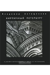 Кирпичный Петербург. Фотоальбом / Brick St Petersburg