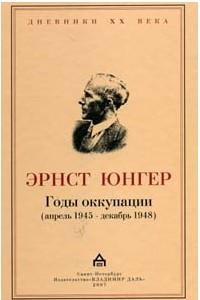 Годы оккупации (апрель 1945 - декабрь 1948)