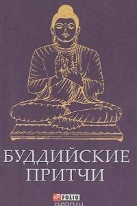 Буддийские притчи (миниатюрное издание)