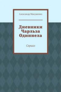 Дневники Чарльза Одиннела. Сериал