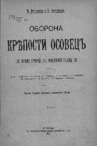 Оборона крепости Осовец во время второй, 6 1/2 месячной осады ее