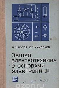 Общая электротехника с основами электроники