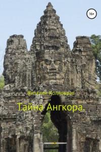Тайна Ангкора
