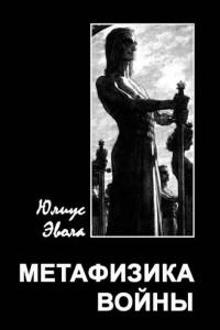 Метафизика войны