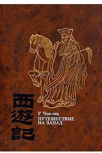 Путешествие на Запад. В четырех томах. Том 1