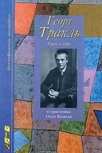 Георг Тракль. Сам о себе, в трактовке Отто Базиля