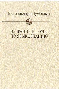 Избранные труды по языкознанию