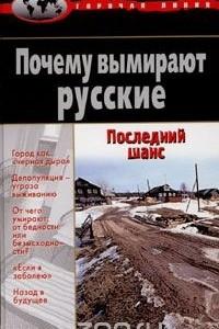 Почему вымирают русские