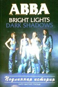ABBA - Bright Lights, Dark Shadows - Подлинная история