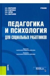 Педагогика и психология для социальных работников. Учебник