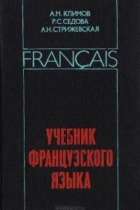 Учебник французского языка. Для высших военных командных и инженерных училищ