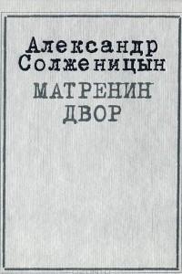 Матренин двор. Один день Ивана Денисовича. Случай на станции Кочетовка