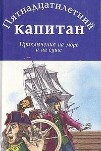 Пятнадцатилетний капитан. Приключения на море и на суше